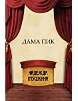 Dama pik: Russian Language
