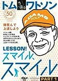 トム・ワトソン LESSON! スマイル、スマイル PART1