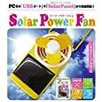 【お得な2個セット】ソーラーパワーファン(Solar Power Fan) 【ブラック×ブルー】 ※太陽光とUSBから充電できるエコ扇風機!めざ○しテレビで紹介 KW