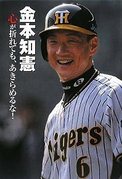 断言!!阪神の来季監督は「金本知憲」で決定だ