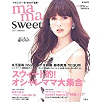 mama sweet 2014年Vol.1 小さい表紙画像
