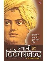 Swami Vivekanand: Aitihaasik Mahatav Ke Durlabh Chitron Sahit