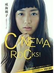 CINEMA ROCKS!(シネマ・ロックス) Vol.04 成海璃子「山形スクリーム」