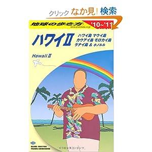 C02 地球の歩き方 ハワイII 2010~2011