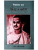 Iswar Gupta Jibon O Sahitya