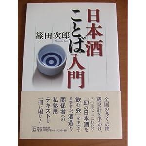 日本酒ことば入門
