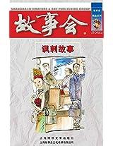 Feng CI Gu Shi