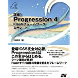 �ڍׁIProgression 4 Flash�t���[�����[�N���m�[�g (Oshige introduction note)��d ��K�ɂ��