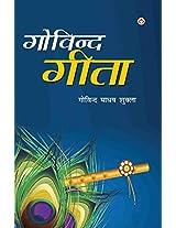 Govind Geeta