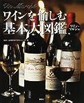 ワインを愉しむ基本大図鑑ワインマルシェ