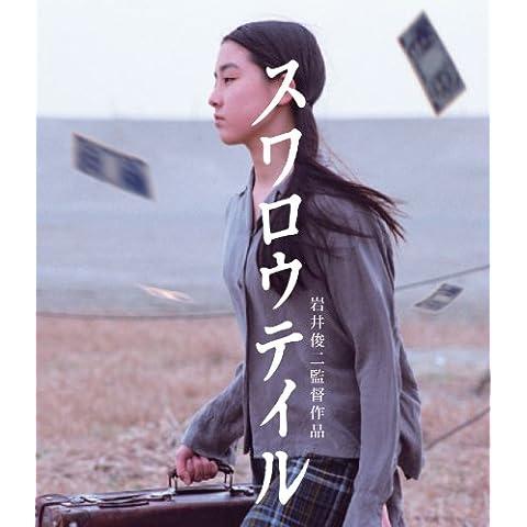 スワロウテイル [Blu-ray] (2013)