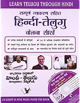 Sampuran Vyakaran Sahit Hindi - Telgu Bolna Sikhe