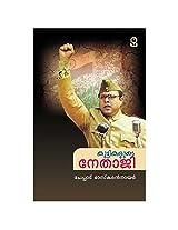 Ascend Books Kuttikalude Nethaji