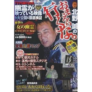 『北野誠のおまえら行くな。―突撃!恐怖スペシャル』