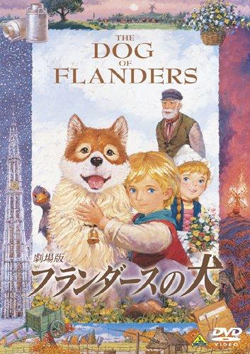 劇場版 フランダースの犬 [DVD]