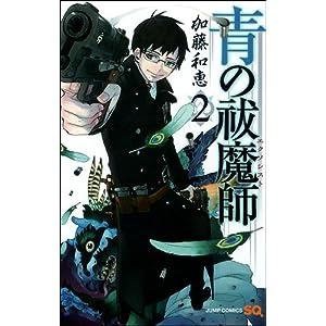 青の祓魔師 2 ジャンプコミックス