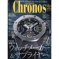 クロノス日本版 2016年11月号 小さい表紙画像