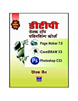 Desktop Publishing Course (Enlarge Hindi Version)