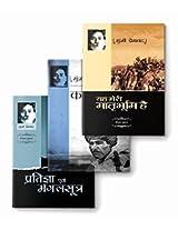Pratigya Evam Mangalsutra + Yeh Meri Matrabhoomi Hai + Karmbhoomi (Premchand upanyas) set of 3 books (Hindi Literature)