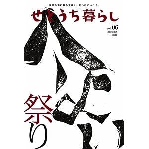 せとうち暮らし vol.06 祭りのカタチ