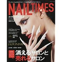 ブティックネイル NAIL TIMES 小さい表紙画像