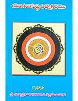 Yoga Vasista Ratnakaram