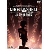 GHOST IN THE SHELL/�U�k�@����2.0 [DVD]�c���֎q�ɂ��