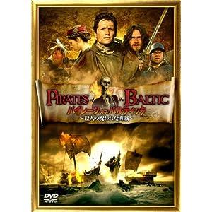 パイレーツ・オブ・バルティック 12人の呪われた海賊の画像