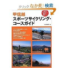 甲信越周辺スポーツサイクリングコースガイド