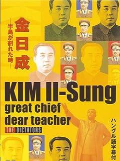 戦慄予測アメリカが北朝鮮に先制攻撃!そのとき日本は!? vol.4