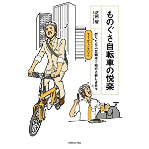 疋田智「ものぐさ自転車の悦楽~折りたたみ自転車で始める新しき日々」