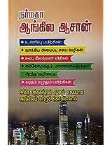 Narmadha Aangila Aasan