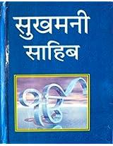 SUKHMANI SAHIB : HINDI ANUVAAD