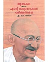 An Autobiography or The Story of My Experiments with Truth-Malayalam
