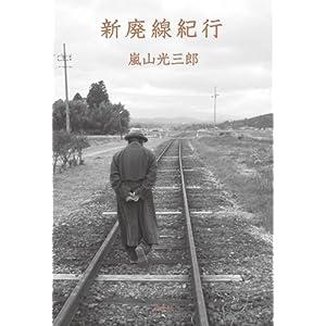 嵐山光三郎「新廃線紀行」