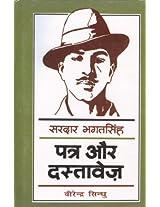 Bhagat Singh: Patra Aur Dastavez