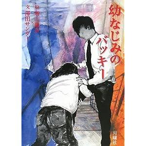 増山麗奈の画像 p1_9