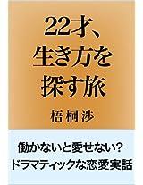 22 sai Ikikata wo Sagasu Tabi: Dramatic na Ren-ai Jitsuwa