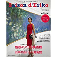 セゾン・ド・エリコ 2016年Vol.5 小さい表紙画像