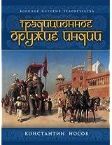 Traditsionnoe Oruzhie Indii