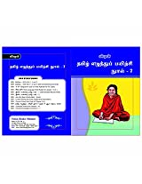 Vision Books Mahaal Tamil Copywriting Book For Class 7 (Thw-7)