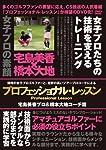 宅島美香プロ&橋本大地コーチ