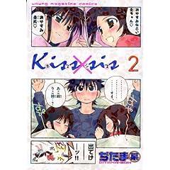 【クリックで詳細表示】Kiss×sis(2) (KCデラックス) [コミック]