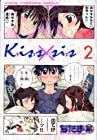 Kiss×sis 第2巻