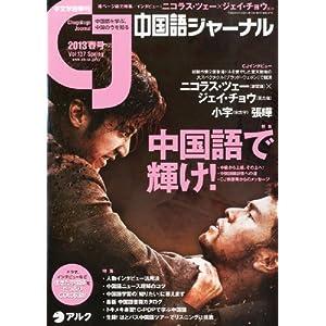 中国語ジャーナル 2013年 春号 [雑誌]