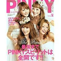 PINKY 2010年2月号 小さい表紙画像