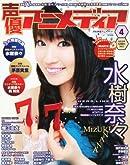 水樹奈々が「声優アニメディア」第77号の表紙をキュートに飾る