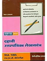 Dahavi Uttarpatrika Lekhantanra