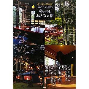 選りすぐりの贅沢 贅の宿、おとなの宿〈08/09年最新版〉