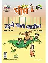 Chota Bhim Issue-14 (Udne Wala Kaleen) (Hindi)